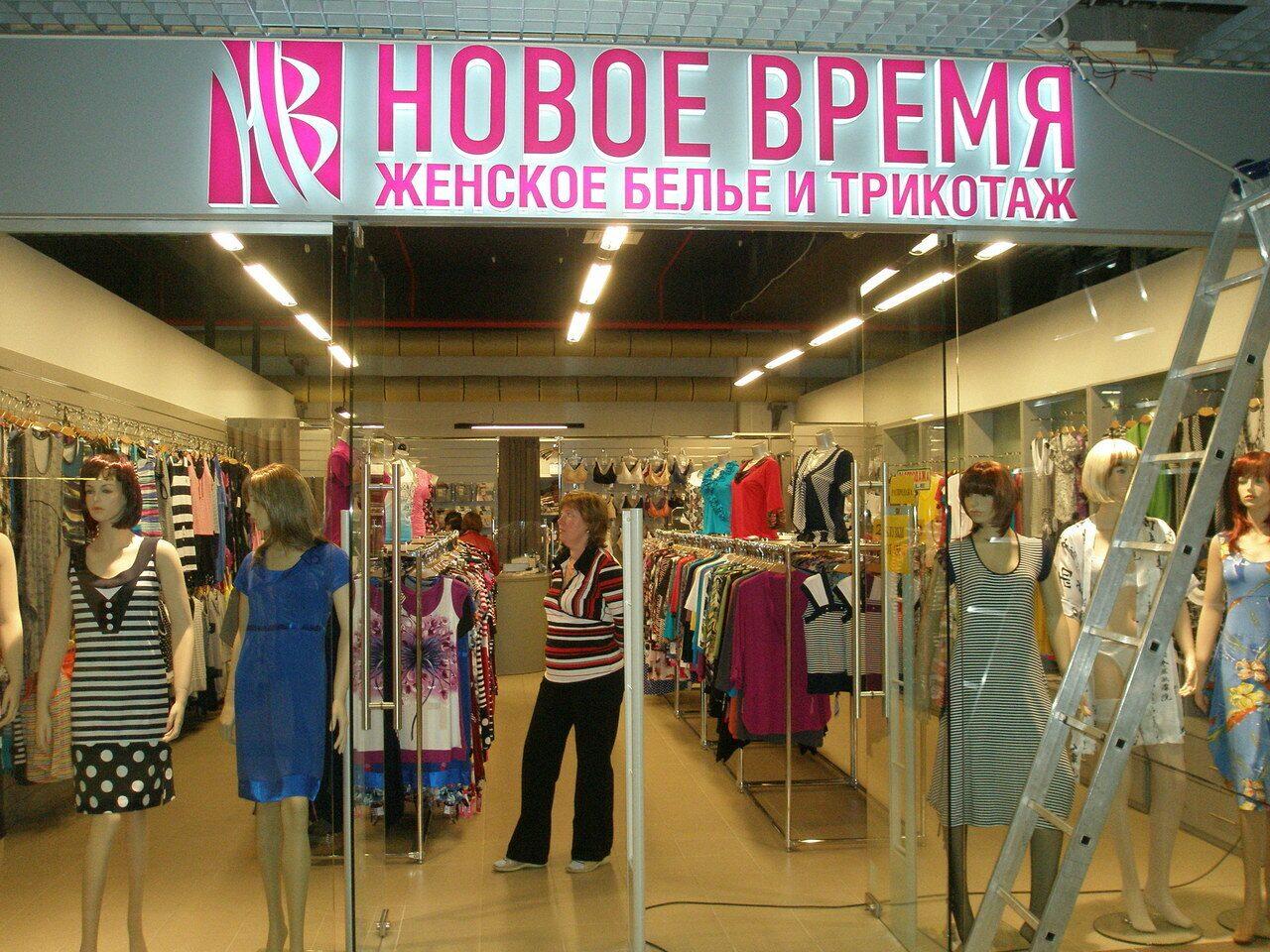 Нова Сеть Магазинов Одежды